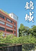 錦城高等学校 SCHOOL GUIDE BOOK